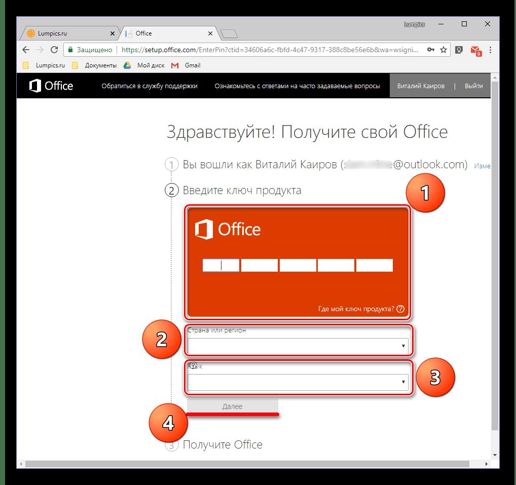 Ввод ключа активации и определение параметров скачивания Microsoft Office