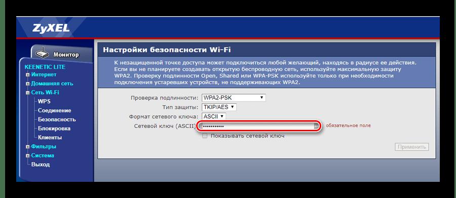 Ввод пароля для беспроводной сети в веб-конфигураторе Зиксель Кинетик Лайт