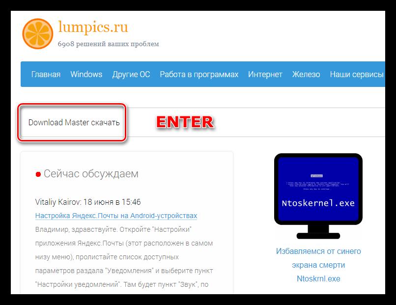 Ввод запроса в поисковую строку на сайте Lumpisc