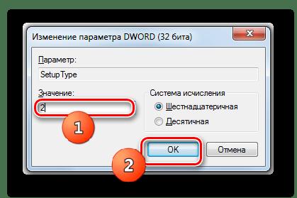 Ввод значения в окне Изменение параметра DWORD в Windows 7