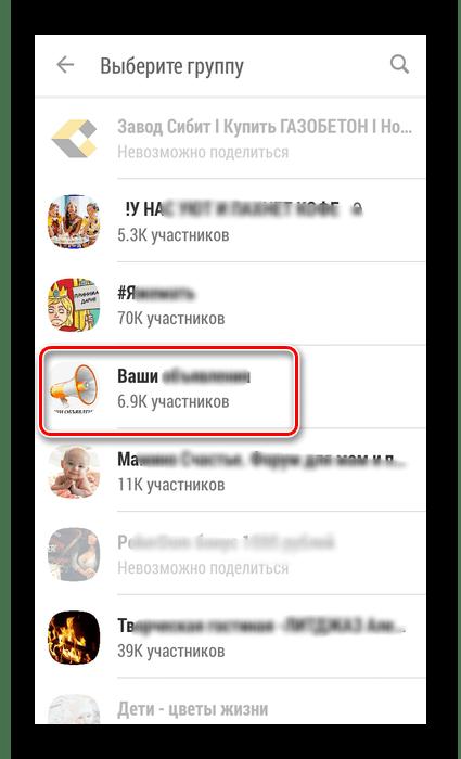 Выберите группу в приложении Одноклассники