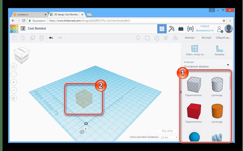 Выбор 3D-моделей для размещения на сайте Tinkercad