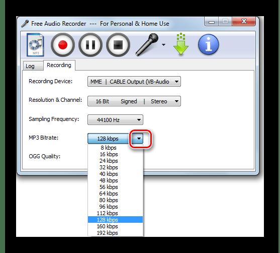 Выбор битрейта в выпадающем списке MP3 Bitrate в пограмме Free Audio Recorder в Windows 7