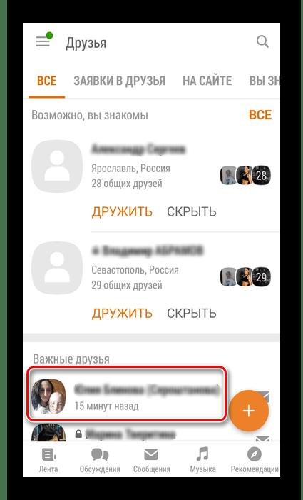 Выбор друга в приложении Одноклассники