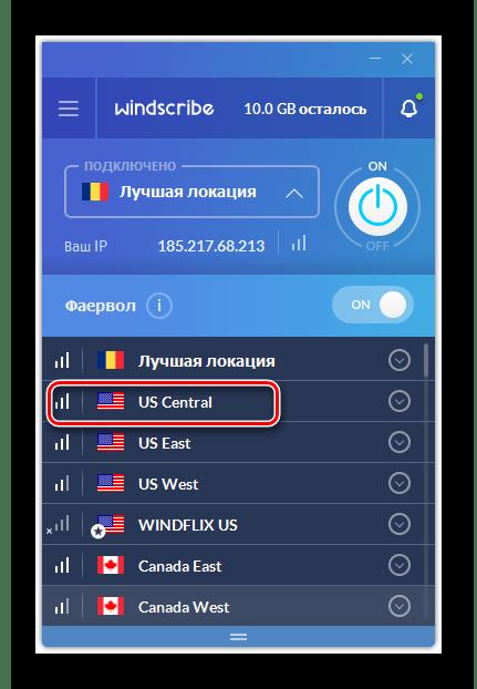 Выбор другой локации в окне Windscribe в Windows 7