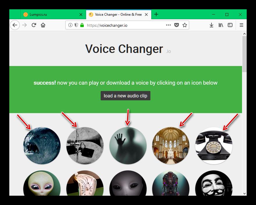 Выбор эффекта преобразования голоса на сайте Voicechanger.io