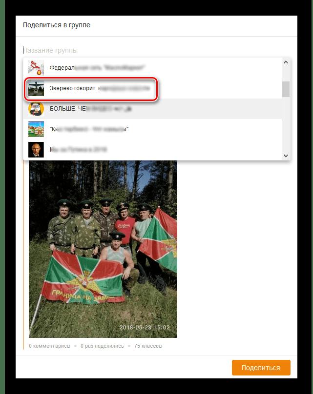 Выбор группы на сайте Одноклассники