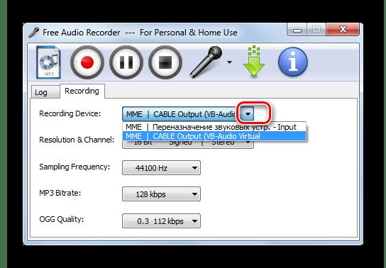 Выбор микрофона в выпадающем списке Recording Device в пограмме Free Audio Recorder в Windows 7