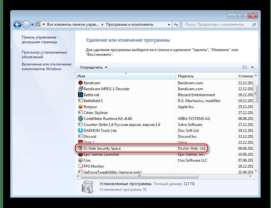 Выбор программы для удаления в Windows 7