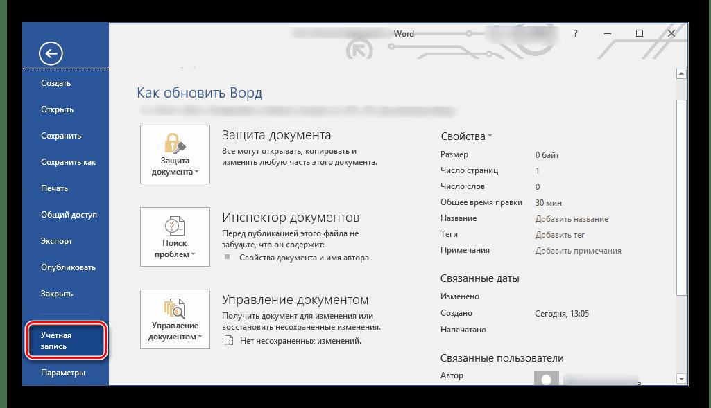 Выбор пункта Учетные записи в Microsoft Office