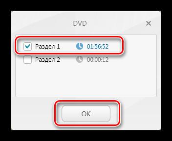 Выбор раздела для конвертирования в программе Freemake Video Converter