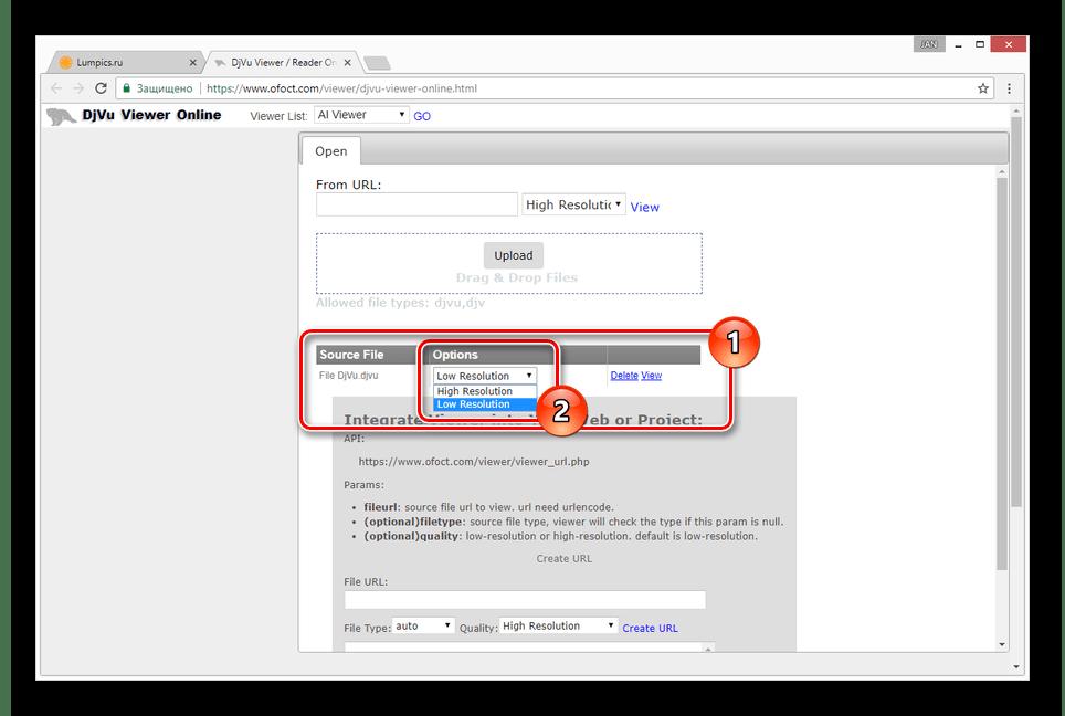 Выбор режима просмотра файла на сайте Ofoct