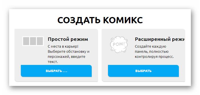 Выбор режима создания комикса в онлайн-сервисе Pixton