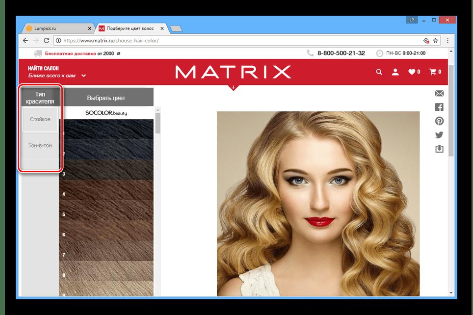 Выбор типа красителя на сайте MATRIX
