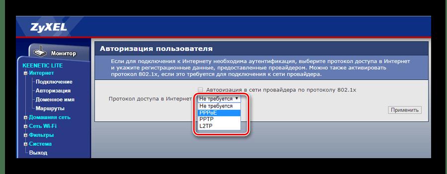 Выбор типа подключения к интернету на странице настроек зиксель кинетик лайт