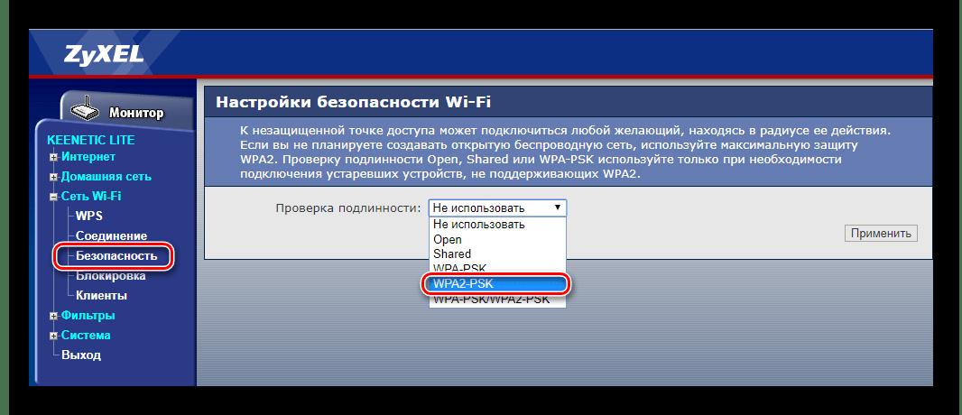 Выбор типа проверки подлинности беспроводной сети в веб-конфигураторе Зиксель Кинетик Лайт