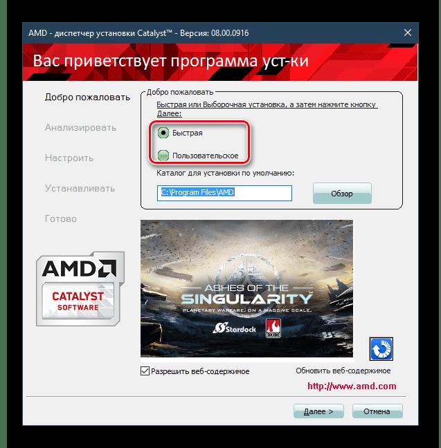 Выбор типа установки Catalyst для Radeon HD 6670