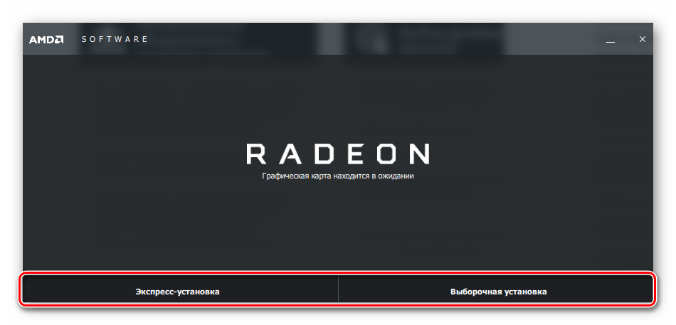 Выбор типа установки драйвера для Radeon HD 6800 Series