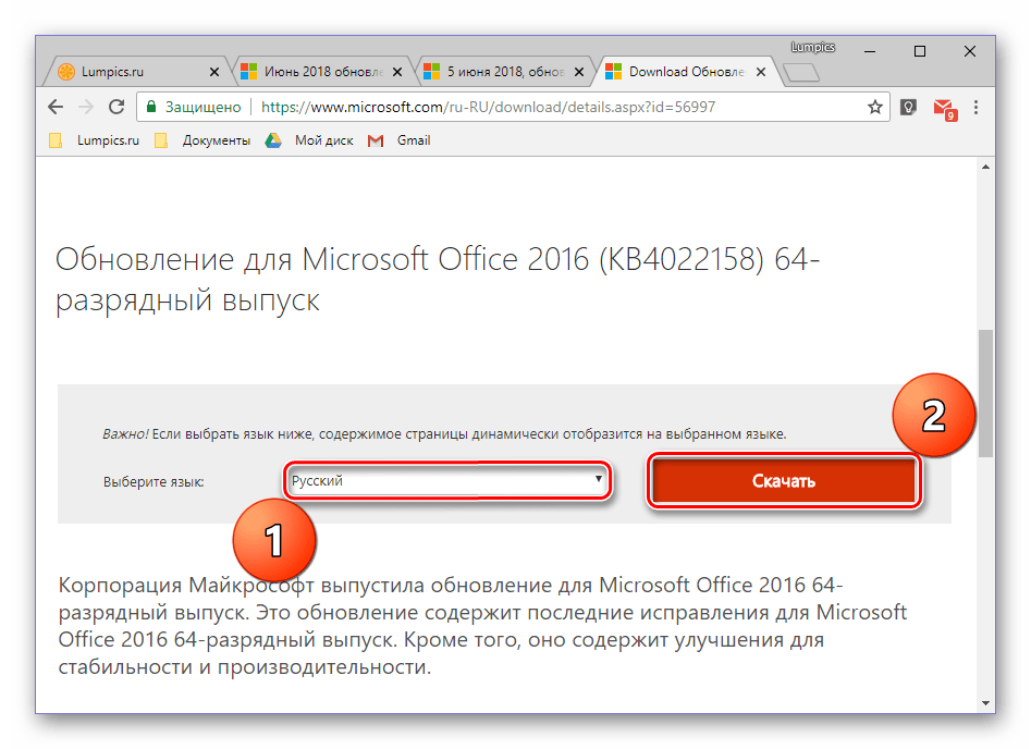 Выбор языка обновления Microsoft Ofiice перед его скачиванием