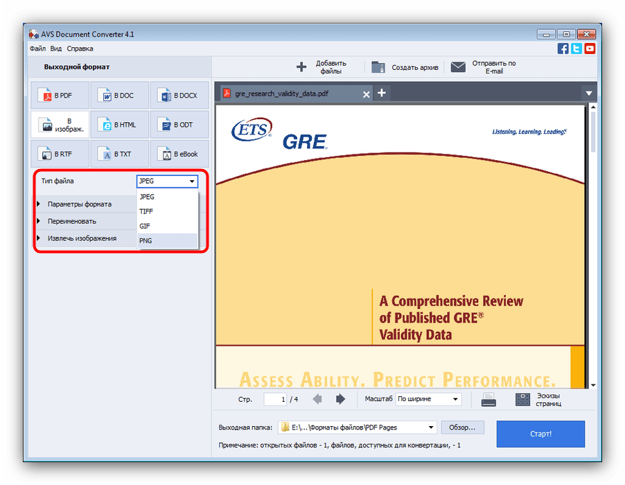 Выбрать PNG для преобразования PDF через AVS Document Converter