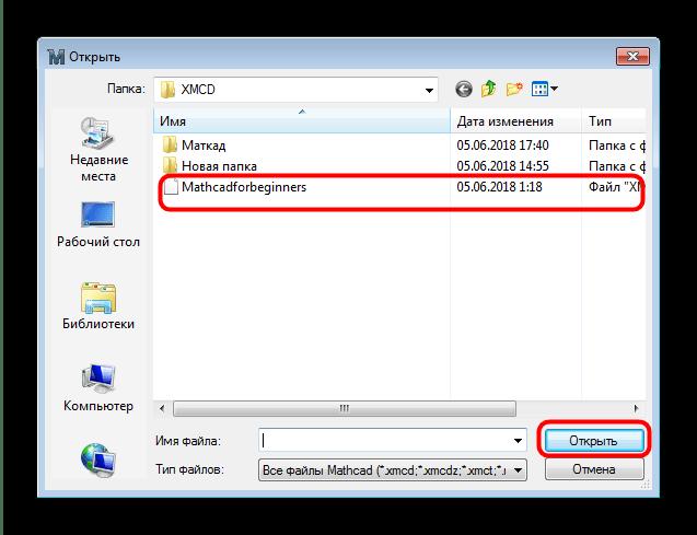 Выбрать документ XMCD в Маткад