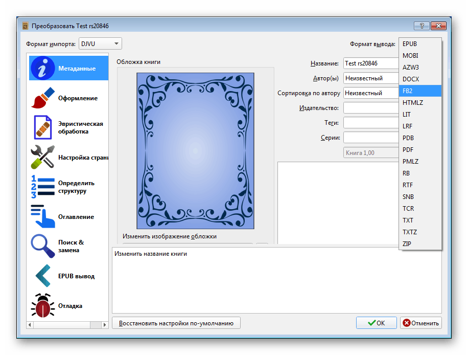 Выбрать формат FB2 для конвертирования из DJVU в Calibre