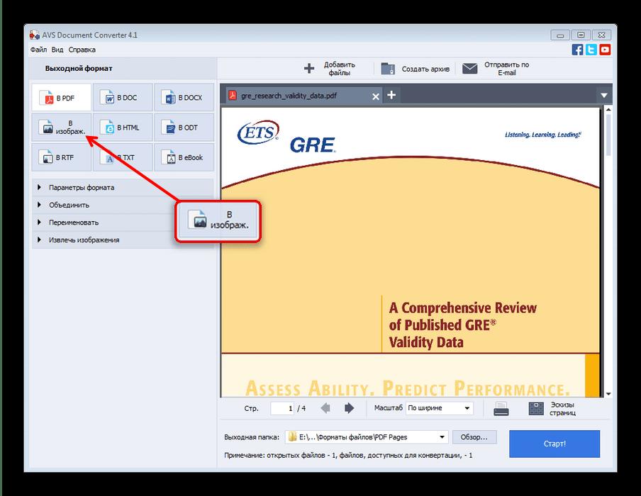 Выбрать преобразование в изображение через AVS Document Converter