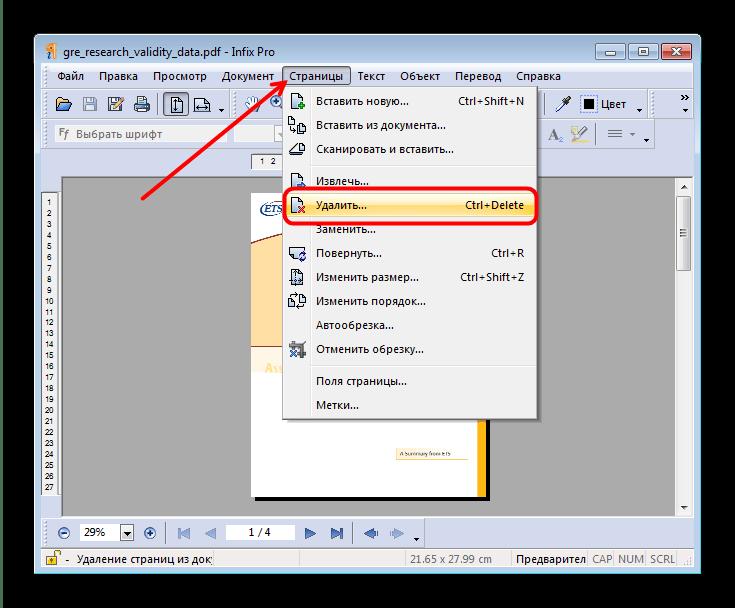 Выбрать пункт меню удаления страницы в Infix PDF Editor