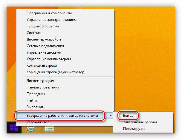 Выход из системы в Windows 8