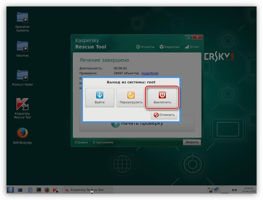 Выключение компьютера после завершения работы Kaspersky Rescue Disk