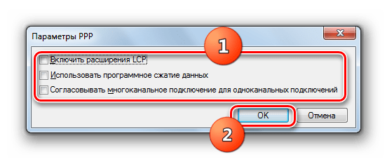 Выполнение настроек в окне параметры PPP в Windows 7