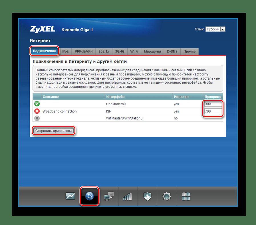 Задание приоритета подключений к интернету в веб-интерфейсе Зиксель Кинетик Гига 2