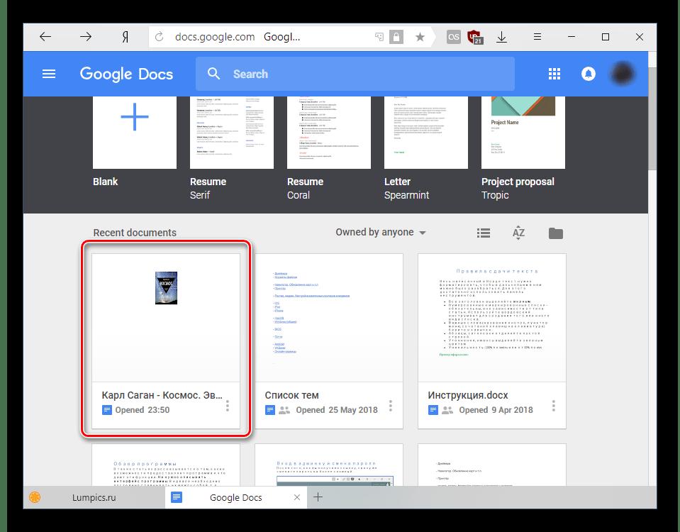 Загруженный файл в Google Docs