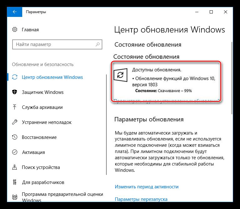 Загрузка обновления в Центре обновлений в Windows 10