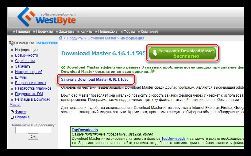 Загрузка программы на официальной странице разработчика