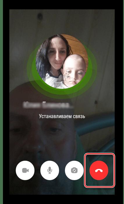 Закончить разговор в приложении Одноклассники