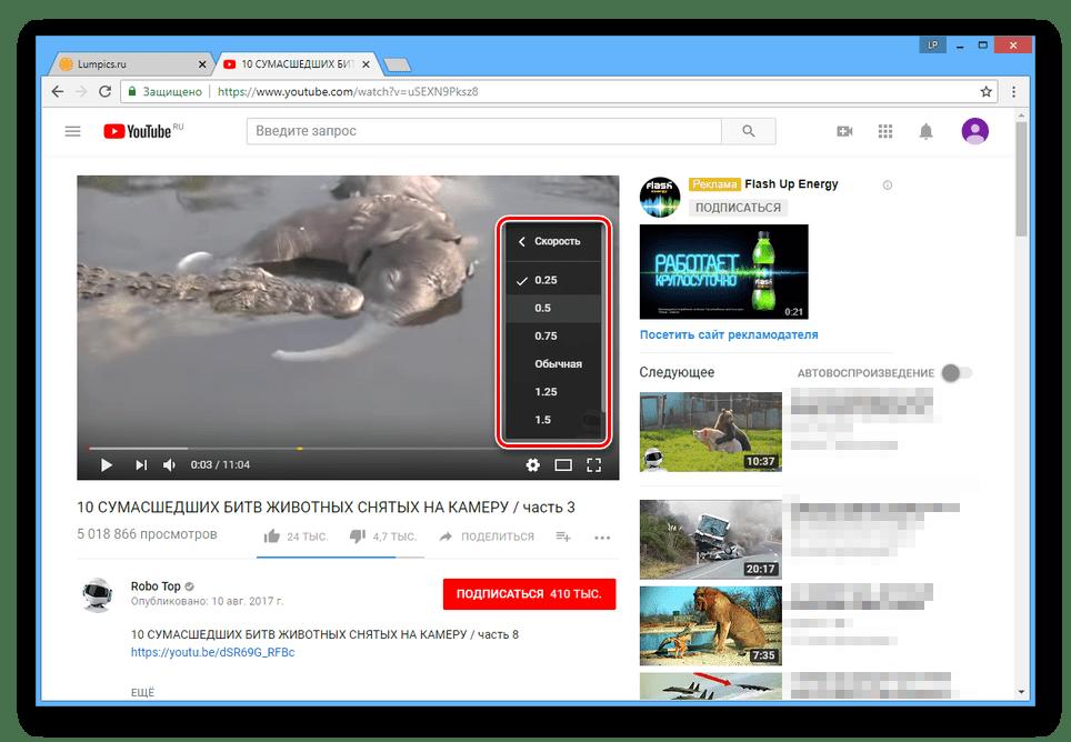 Замедление воспроизведения видео на сайте YouTube