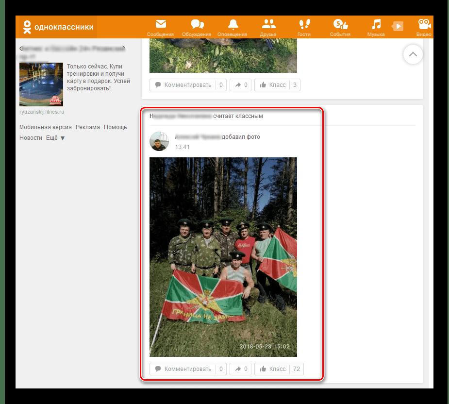 Заметка на сайте Одноклассники