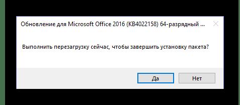 Запрос о перезагрузке после ручной установки обновлений Microsoft Office