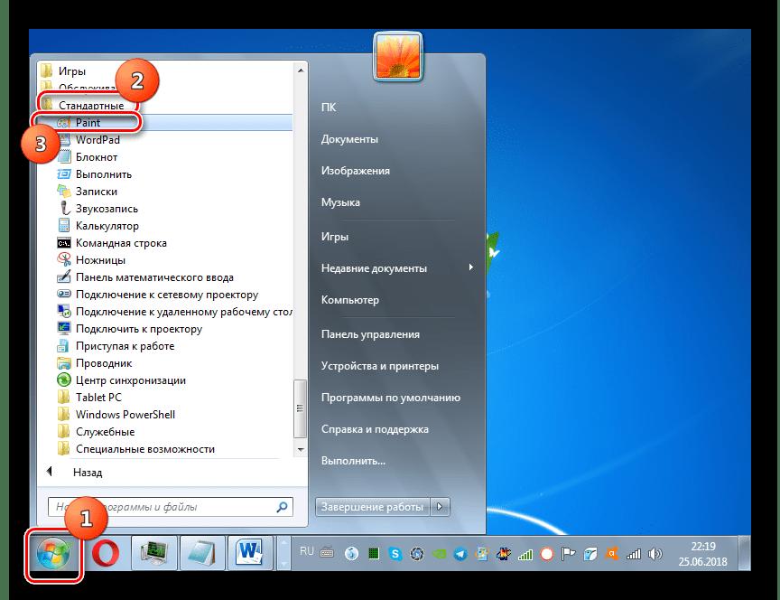 Запуск Paint из папки Стандартные через меню Пуск в Windows 7