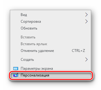 Запуск Персонализации в Windows 10