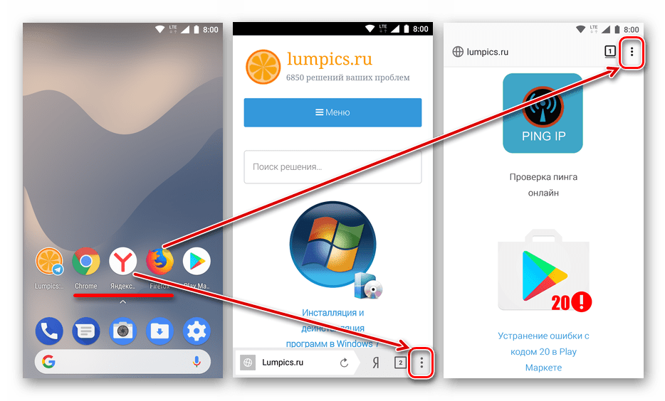 Запуск браузера на мобильном устройстве с Android
