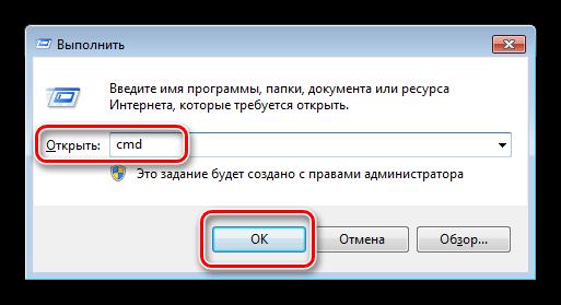 Запуск консоли из строки Выполнить в Windows 7