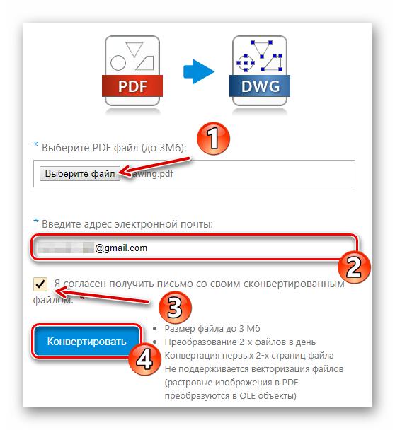 Запуск процесса конвертирования документа PDF в DWG в онлайн-сервисе CadSoftTools
