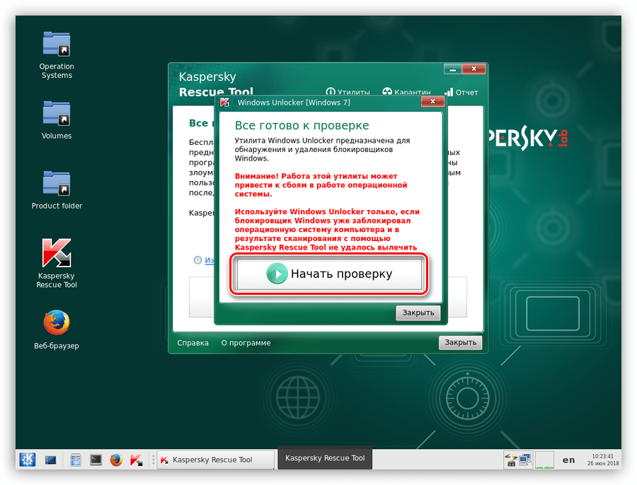 Запуск проверки системы с помощью утилиты Windows Unlocker на диске Kaspersky Rescue Disk