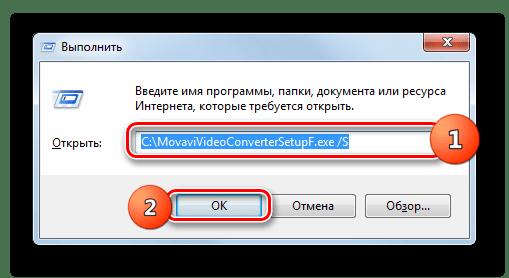 Запуск тихой установки программы путем введения команды в окно Выполнить в Windows 7