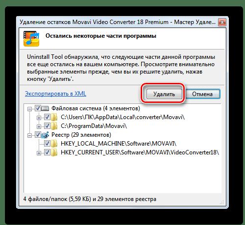 Запуск удаления остаточных файлов и записей в реестре в программе Uninstall Tool в Windows 7
