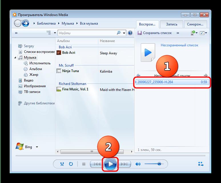 Запустить M2TS-ролик в Windows Media Player
