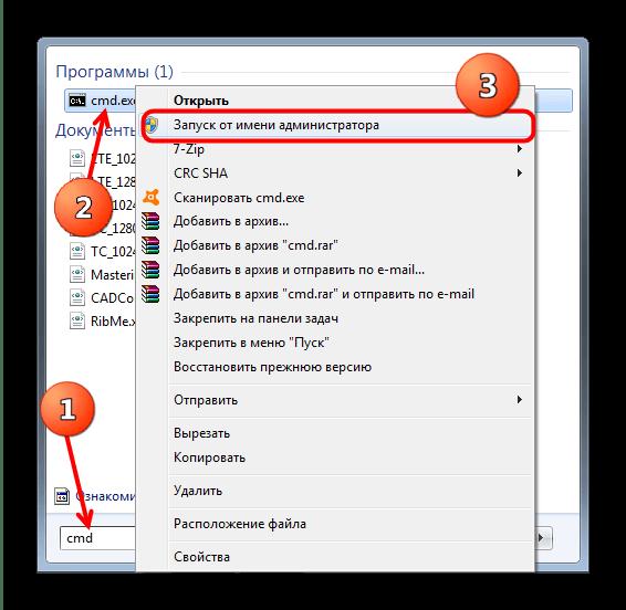 Запустить командную строку для исправления ошибки запуска Ntoskrnl