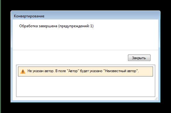 Завершение конвертирования DJVU в FB2 в ABBYY FineReader